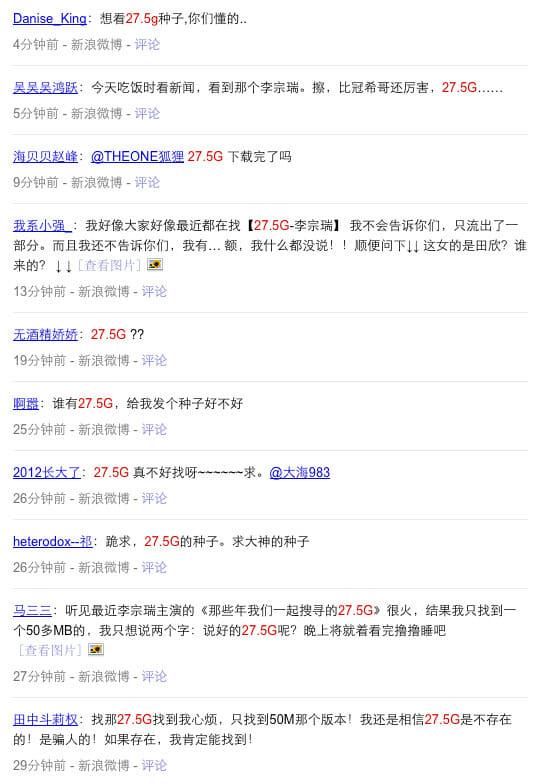 李宗瑞--夜色王朝_李宗瑞 - 27.5g完整版下载, 27.5g种子
