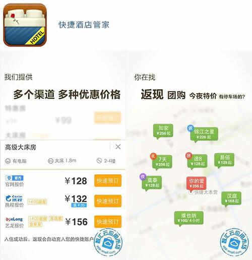 china-hotel-booking-app