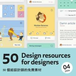 50個給網頁設計師的素材 (四月份2014)