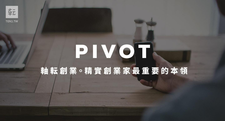 Pivot — 軸転創業。創業家最重要的本領 - Startup Incubator Asia