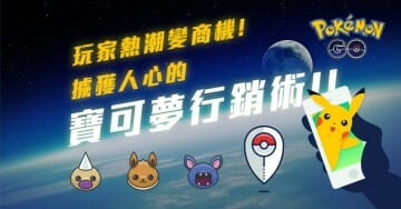 pokemongo-marketing-tips-cover