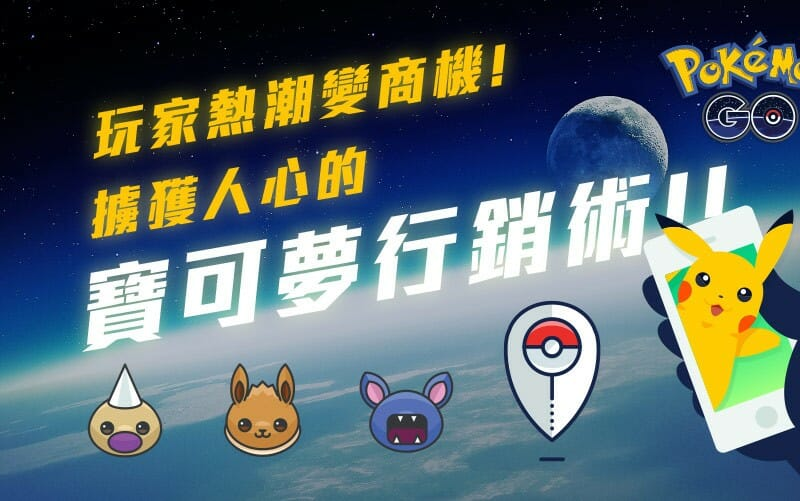 pokemongo-marketing-tips-cover