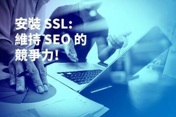 install-ssl-to-boost-seo