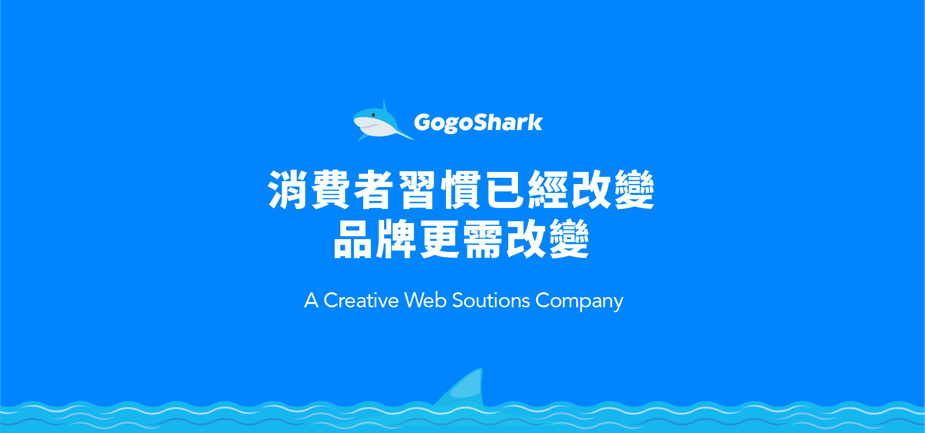 GogoShark-For-better-web-design-environment-in-Taiwan